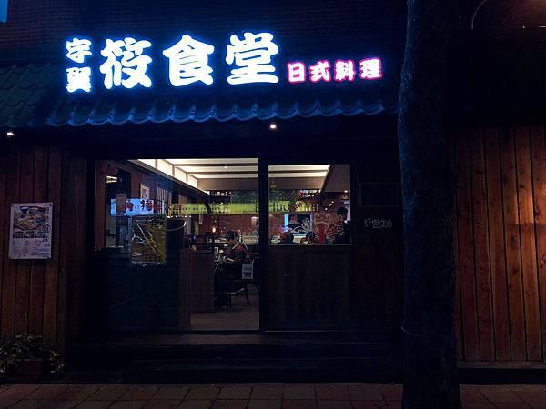 宇翼筱食堂 (35).JPG