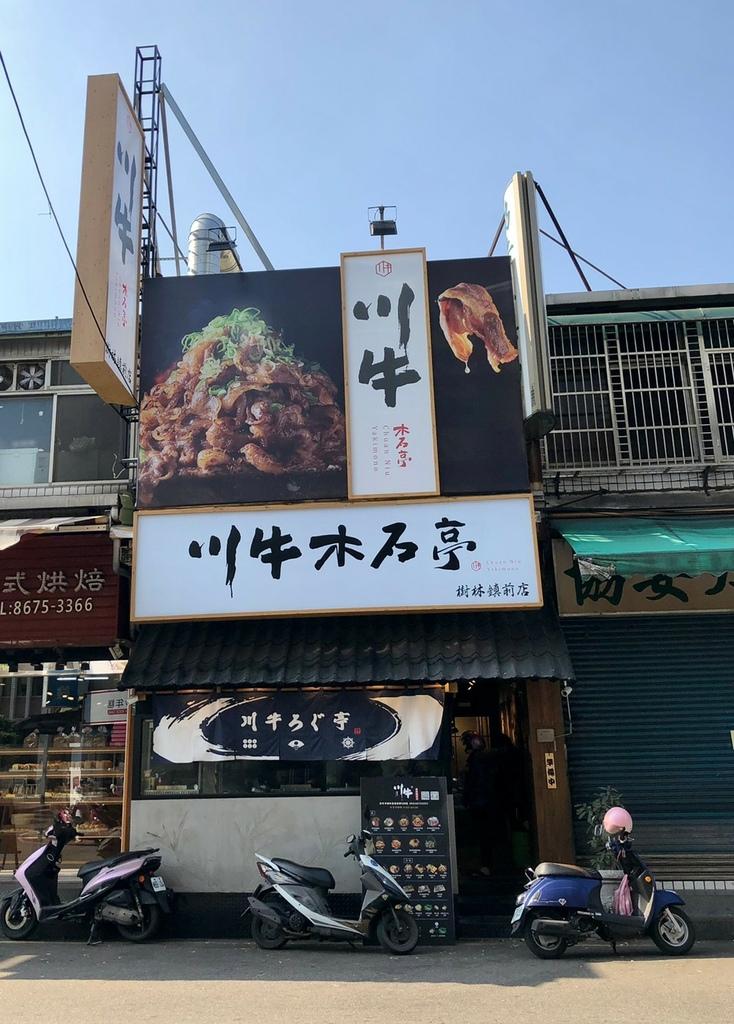 川牛木石亭_210131_14.jpg