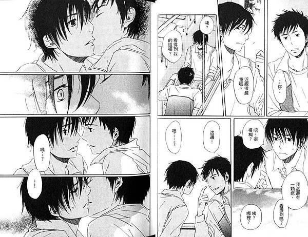 放課後的不純 初吻