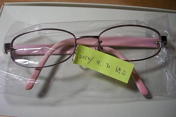 我的眼鏡告終