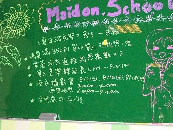 女僕咖啡廳XD黑板公告.JPG
