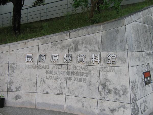 620-627日本長崎行 135.jpg