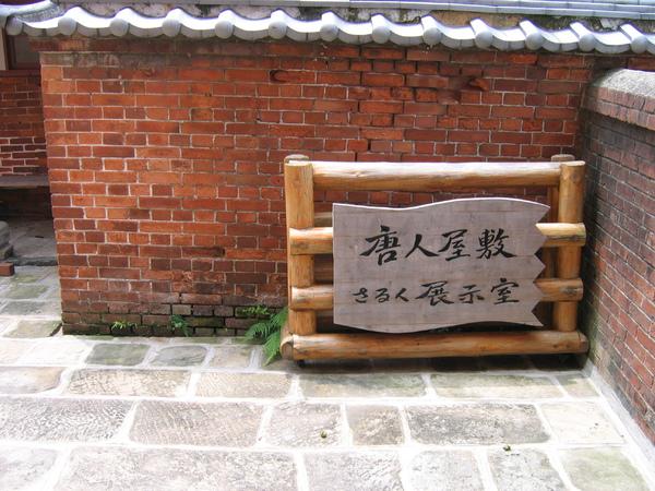 620-627日本長崎行 025.jpg