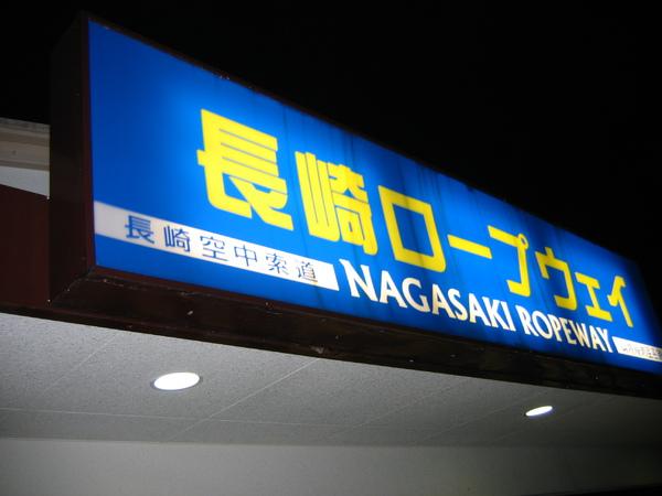 620-627日本長崎行 051.jpg