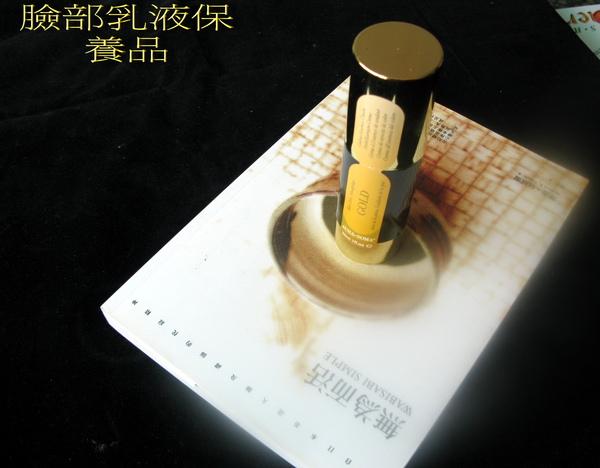 靈性彩油Aura-Soma之臉部皮膚乳液