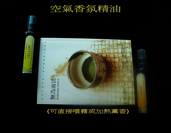 靈性彩油Aura-Soma含薑精油之黃,金,橘色香氛