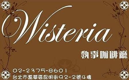 wisteria 的名片