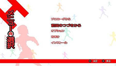PSP涼宮春日的追憶攻略 系統介紹2.jpg