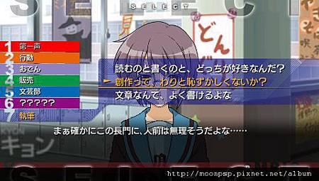 PSP涼宮春日的追憶攻略 B-4-9.jpg