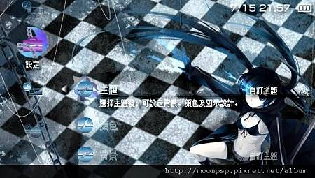 PSP BLACK★ROCK SHOOTER 1.jpg