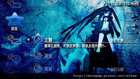 PSP BLACK★ROCK SHOOTER 2.jpg
