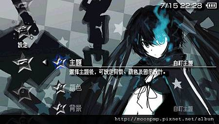 PSP BLACK★ROCK SHOOTER 6.jpg