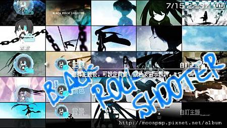 PSP BLACK★ROCK SHOOTER 9.jpg