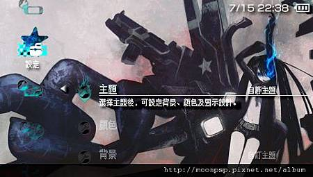 PSP BLACK★ROCK SHOOTER 10.jpg