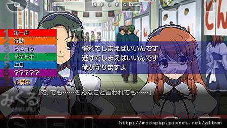 PSP涼宮春日的追憶攻略 C-9.jpg