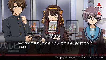 PSP涼宮春日的追憶攻略 E-11.jpg