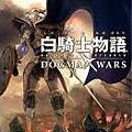 白騎士物語:徳古瑪戰爭