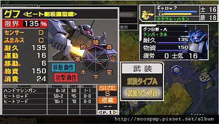 機動戰士高達:新基連的野望 2