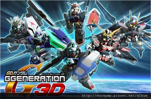 3DS SD鋼彈G世紀3D版-1.jpg