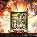 3DS 真三國無雙VS-1.jpg