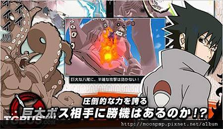 火影究極衝擊3.jpg