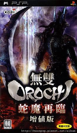 無雙 OROCHI 蛇魔再臨 增值版.jpg