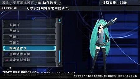 初音2 漢化 3.jpg