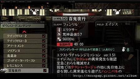 psp 噬神者 爆裂 任務 2.jpg