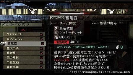 psp 噬神者 爆裂 任務 3.jpg