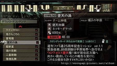 psp 噬神者 爆裂 任務 4.jpg