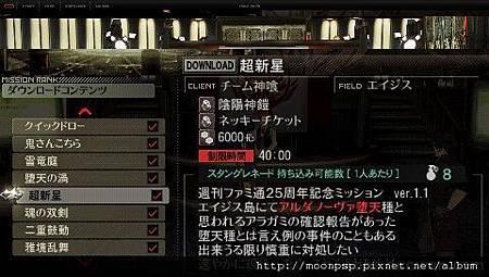 psp 噬神者 爆裂 任務 5.jpg