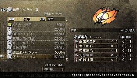 psp 噬神者 爆裂 武器 2.jpg