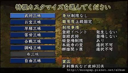 信長之野望:蒼天錄 強化版 3.jpg