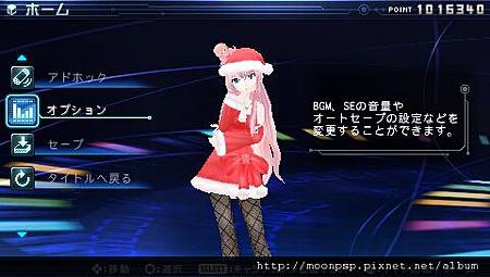 PSP初音未來:歌姬計劃2.5}1