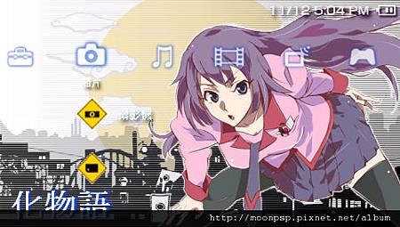 PSP化物語主題1