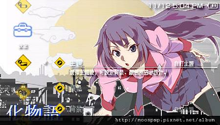 PSP化物語主題1 1