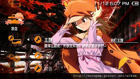 PSP化物語主題5