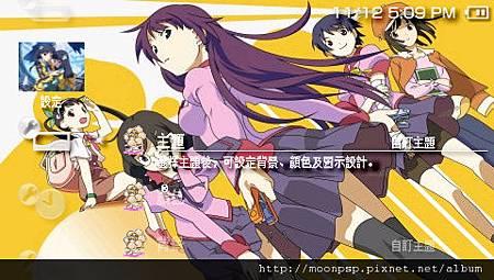 PSP化物語主題7 1