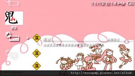 PSP化物語主題8