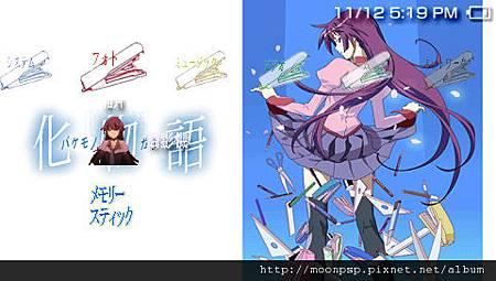 PSP化物語主題16
