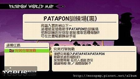 PSP 拍搭碰3 DLC 3.jpg