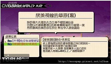 PSP 拍搭碰3 DLC 4.jpg