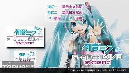 初音未來:歌姬計劃 擴展版 3.jpg