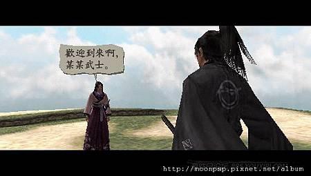 侍道 攜帶版 5.jpg