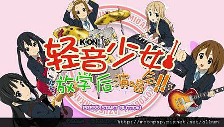 K-ON 輕音!放課後演唱會漢化1.jpg