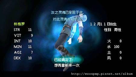 龍士傳說:無限 加強版 4.bmp