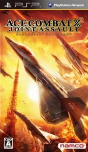 皇牌空戰X2:聯合攻擊攻略.jpg