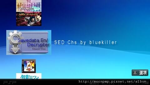 PSP存檔修復工具SED下載