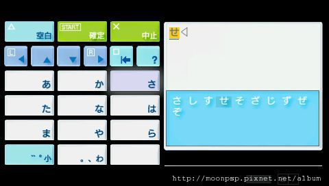 PSP中文輸入教學5
