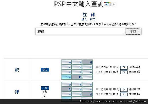 PSP中文輸入教學1.jpg